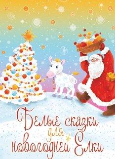 Белые сказки для новогодней елки